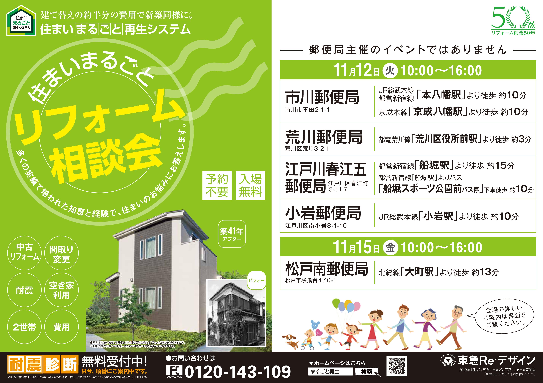 松戸 南 郵便 局